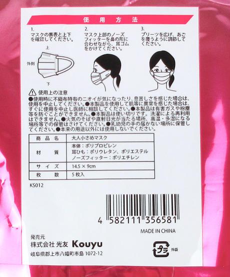 【332609】不織布マスク 大人用小さめ 5枚入