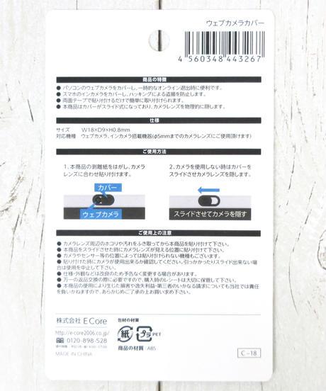 【インスタ掲載】332604  ウェブカメラカバー【C-18】