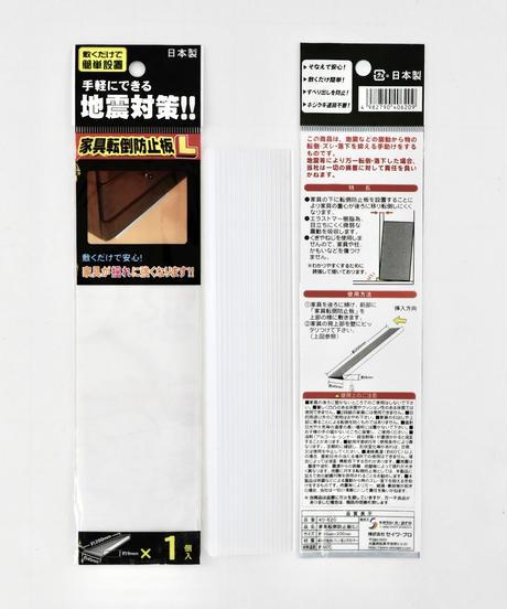 【防災対策】家具転倒防止板 2タイプ(S・L)