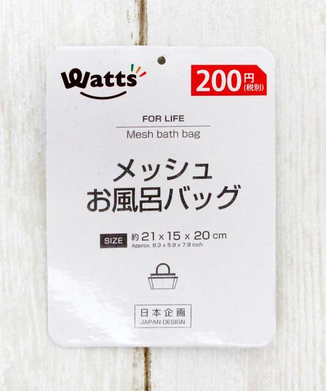 49385★メッシュお風呂バッグ(税込220円)
