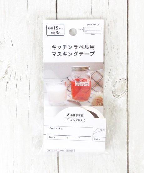 【インスタ掲載】331367 マステキッチンラベル 2種