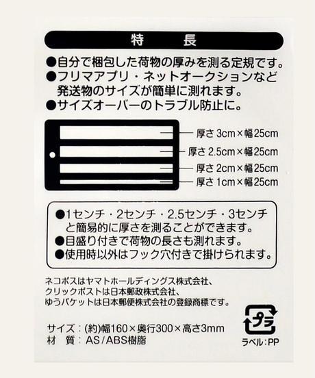 339871  【SNS人気】発送用厚さ測定定規 BK