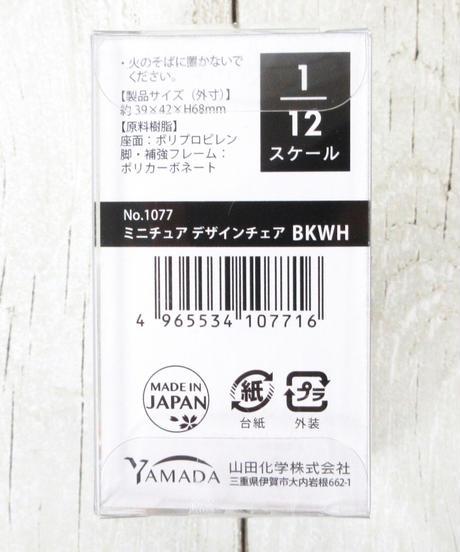 【インスタ掲載】335850 ミニチュアデザインチェア 5種
