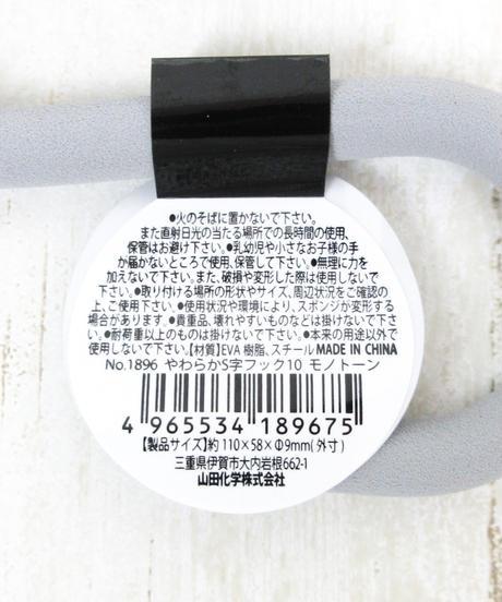 【インスタ掲載】336741 やわらかS字フック(モノトーン)5Pセット 2種