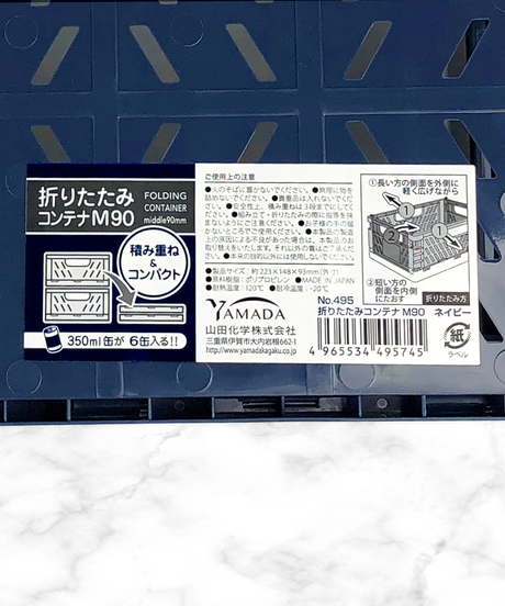 46404【人気】折りたたみコンテナM90・ ネイビー