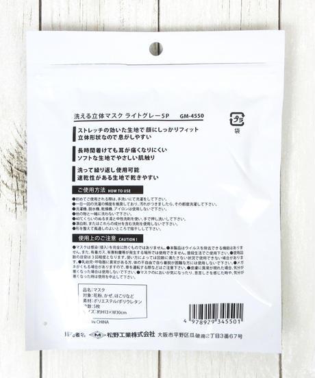 324710【トラベルシリーズ】★洗える立体マスク ライトグレー5P(税込330円)