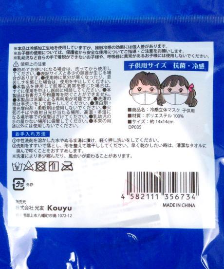 冷感「立体マスク 」1枚入り 2種