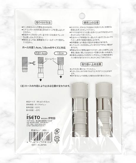 【インスタ掲載】39878 エアコン排水ホース防虫キャップ2個セット