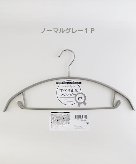 【再販・話題】すべり止めハンガー・グレー3種  (ノーマル・シングル・スラックス)