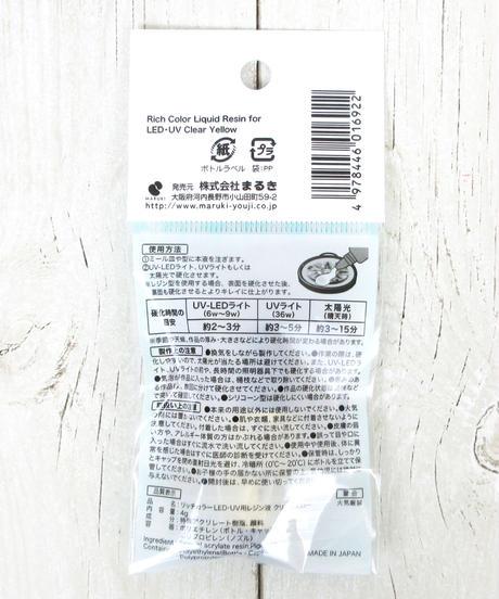 335135 LED・UV用レジン液 5色