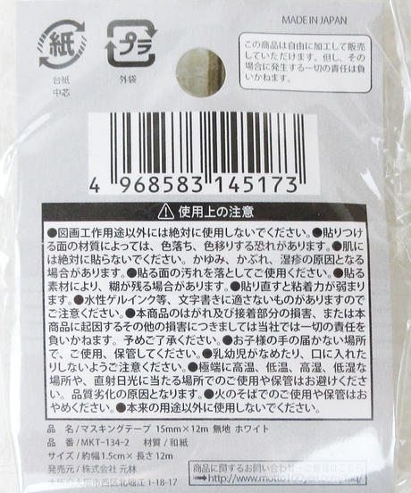 マスキングテープ無地 2色 (モノトーン)