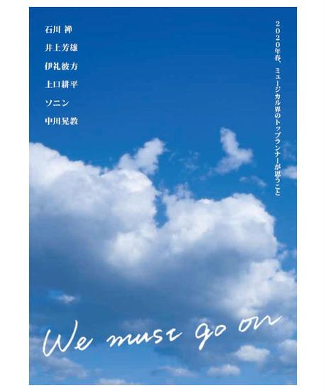 書籍「WE MUST GO ON ―2020年春、ミュージカル界のトップランナーが思うこと―」