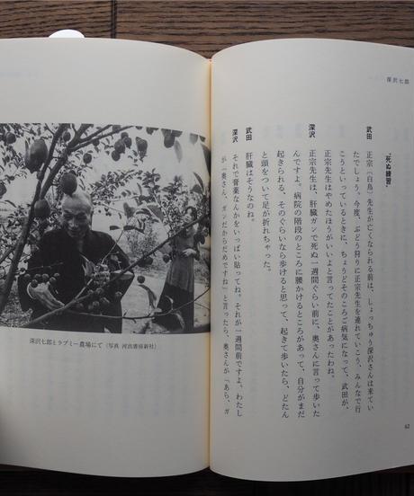 武田百合子対談集