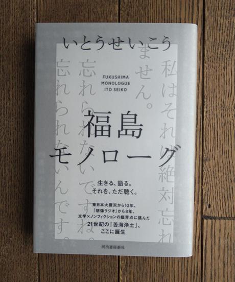 福島モノローグ