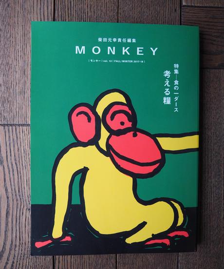 MONKEY vol.13