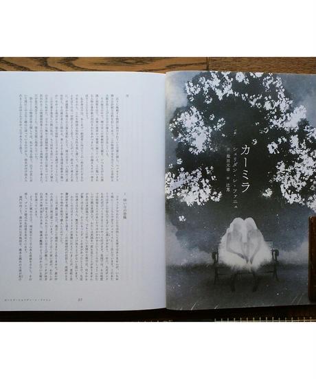MONKEY vol.22 特集 悪霊の恋人