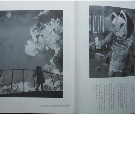 画家のノート 四月と十月 vol.42