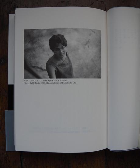 掃除婦のための手引き書ールシア・ベルリン作品集