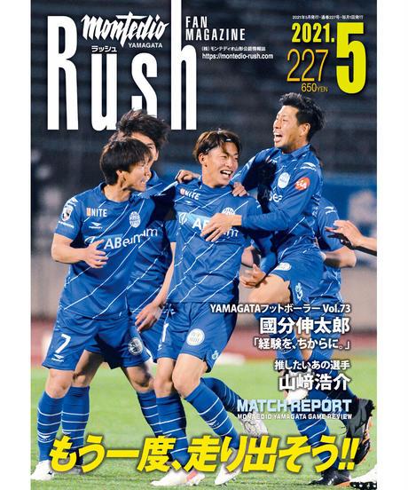 Rush No.227 21年5月号    インタビュー:國分伸太郎 山﨑浩介