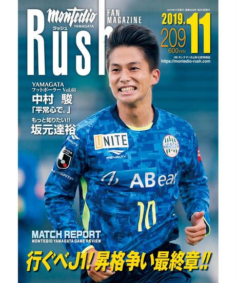 Rush No.209 19年11月号   インタビュー:中村駿 坂元達裕