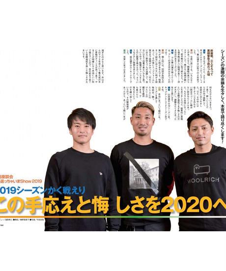Rush No.211 20年1月号    インタビュー:山田拓巳 栗山直樹 坂元達裕