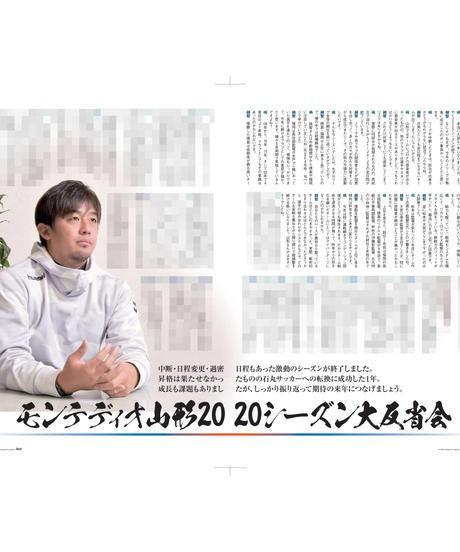 Rush No.223 21年1月号    インタビュー:大槻周平 野田裕喜 半田陸