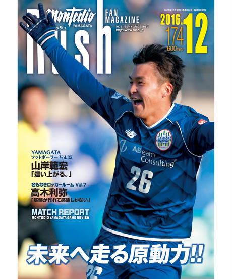 Rush No.174 16年12月号 インタビュー:山岸範宏 高木利弥