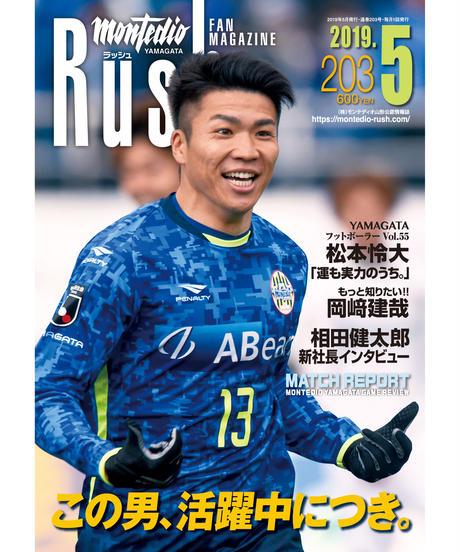 Rush No.203 19年5月号  インタビュー:松本怜大 岡﨑建哉