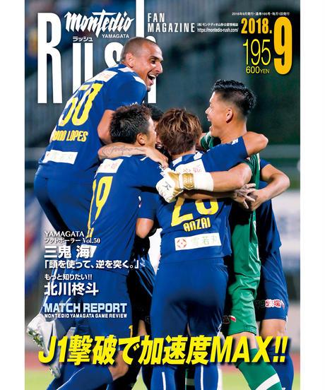 Rush No.195 18年9月号     インタビュー:三鬼海 北川柊斗