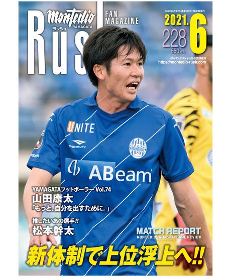 Rush No.228 21年6月号    インタビュー:山田康太 松本幹太