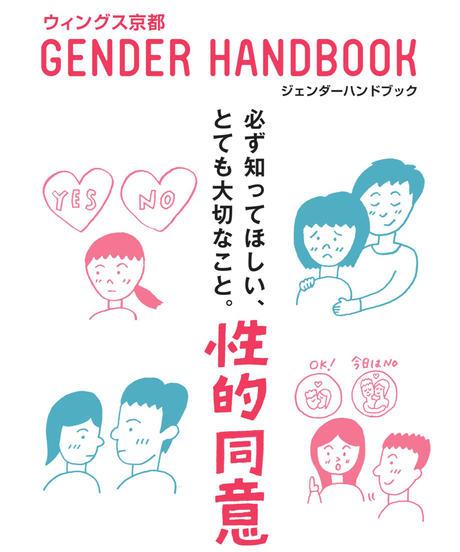 【 5部ずつセット】Gender Hand book『必ず知ってほしい、とても大切なこと。性的同意』 +vol.2『#ボクらは誰も傷つけたくない 』