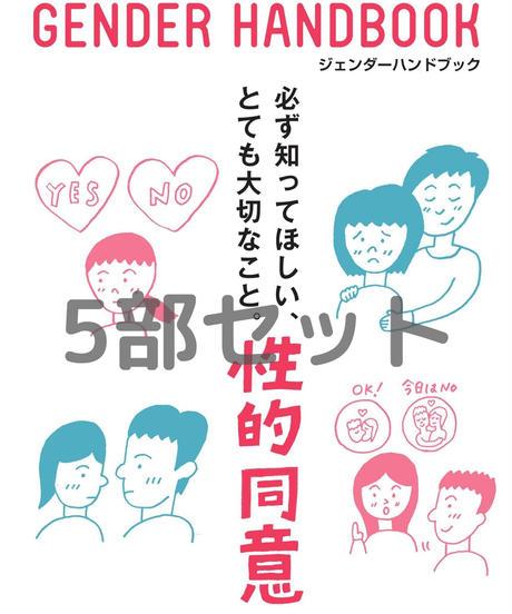【 5 部セット】Gender Hand book『必ず知ってほしい、とても大切なこと。性的同意』