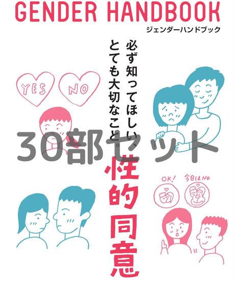 【 30 部セット】Gender Hand book『必ず知ってほしい、とても大切なこと。性的同意』