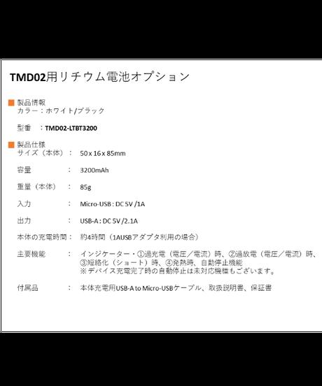 TMD02用リチウム電池オプション