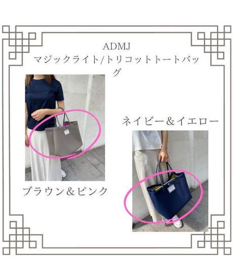 【ADMJ(エーディーエムジェー)】マジックライト/トリコットダブル トートバッグ(2色展開)