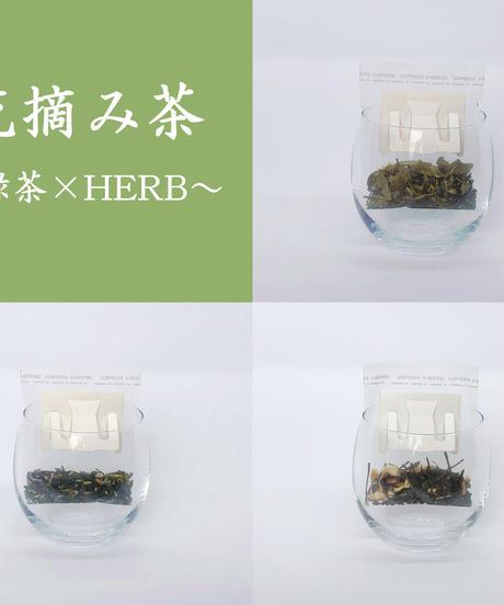 花摘み茶 緑茶×HARB