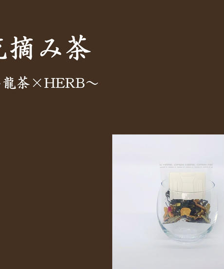 花摘み茶 烏龍茶×HARB