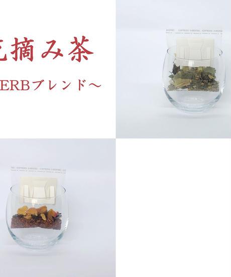 花摘み茶 HARBブレンド
