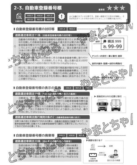 運行管理者試験テキスト-貨物- / 2021年8月版