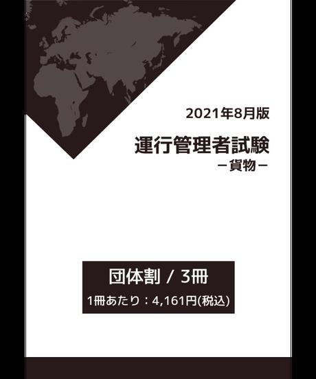 【団体割/3冊購入】運行管理者試験テキスト-貨物- / 2021年8月版