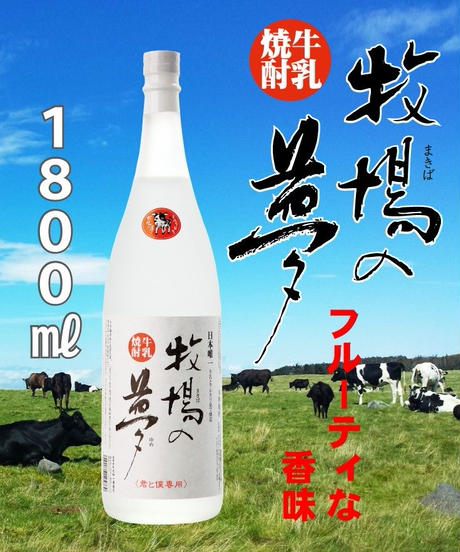 新焼酎 牛乳焼酎 牧場の夢 25度 1800㎖