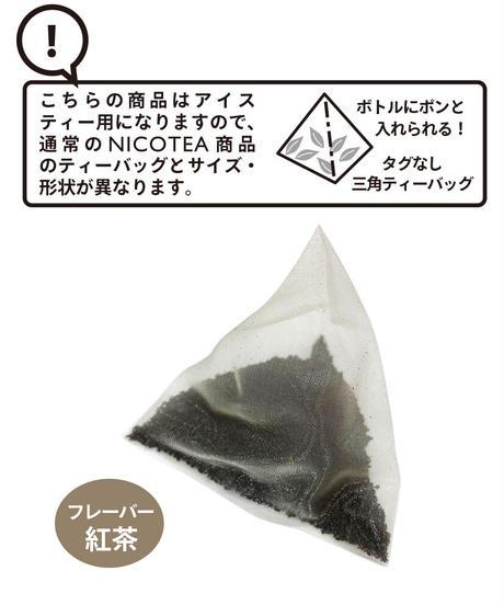〈水出し紅茶〉【期間限定】シャルドネファンタジー《 5g×10ティーバッグ 》
