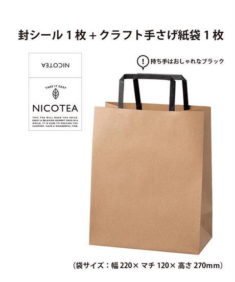 【ギフト資材】封シール&クラフト手さげ紙袋