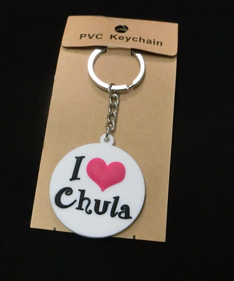 チュラーロンコーン大学 I love chula キーホルダー