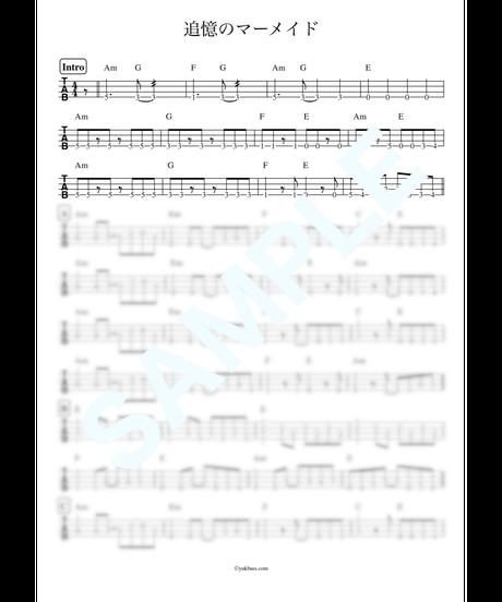追憶のマーメイド / THE YELLOW MONKEY【ベース・タブ譜】