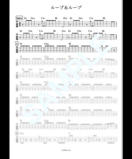ループ&ループ / ASIAN KUNG-FU GENERATION【ベース・タブ譜】