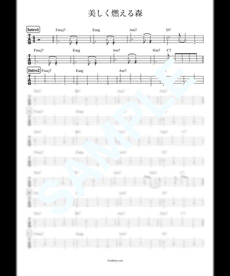 美しく燃える森 / 東京スカパラダイスオーケストラ【ベース・タブ譜】