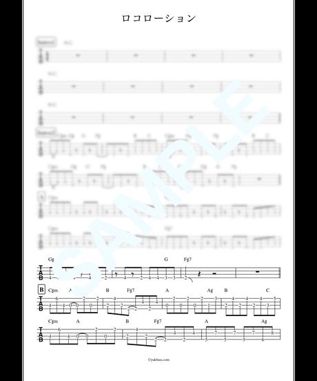 ロコローション / ORANGE RANGE【ベース・タブ譜】