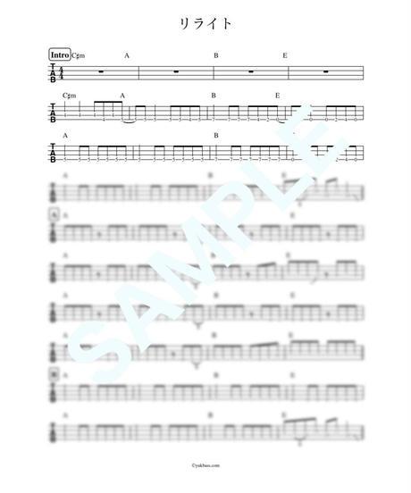 リライト / ASIAN KUNG-FU GENERATION【ベース・タブ譜】
