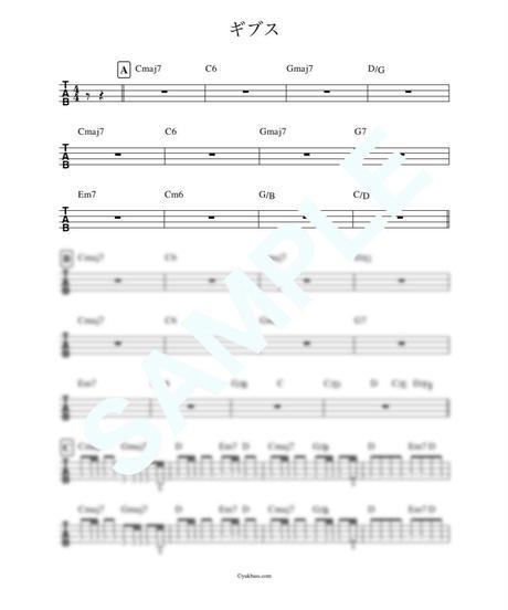 ギブス / 椎名 林檎【ベース・タブ譜】